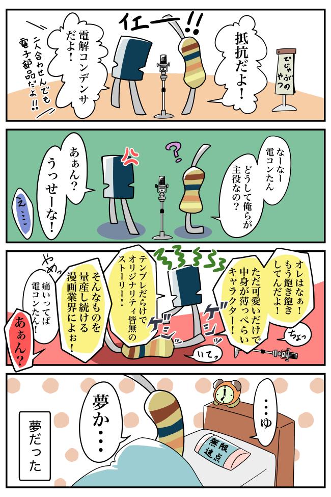 4コマ漫画電かわ11