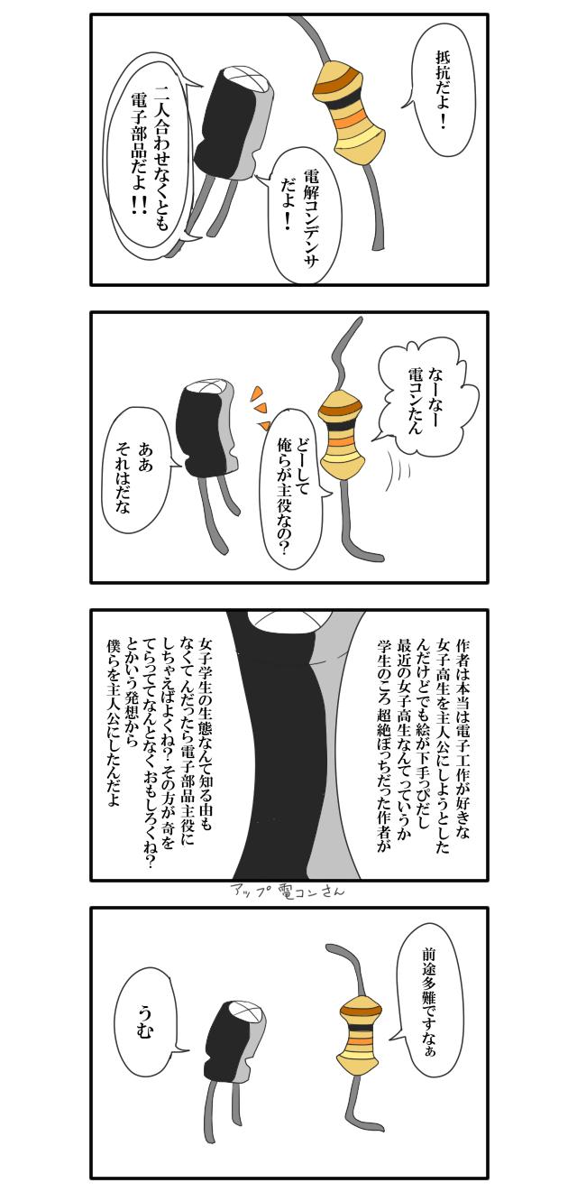 4コマ漫画電かわ01