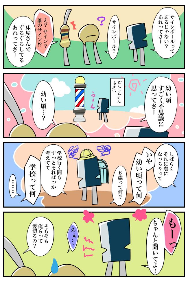 4コマ漫画電かわ004-01