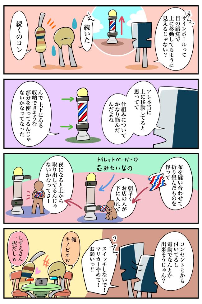 4コマ漫画電かわ004-02