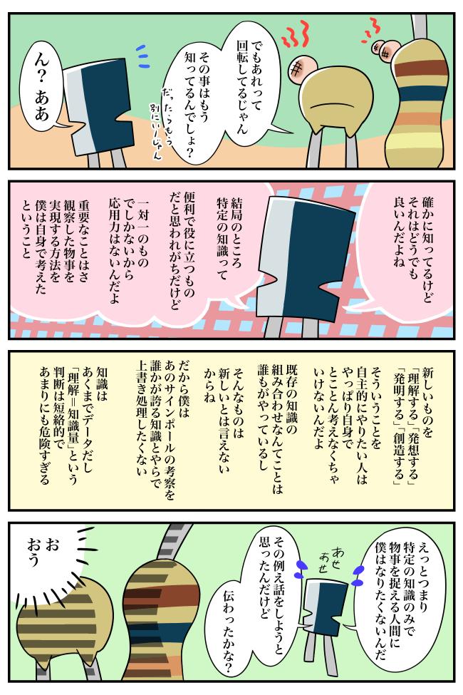4コマ漫画電かわ004-03