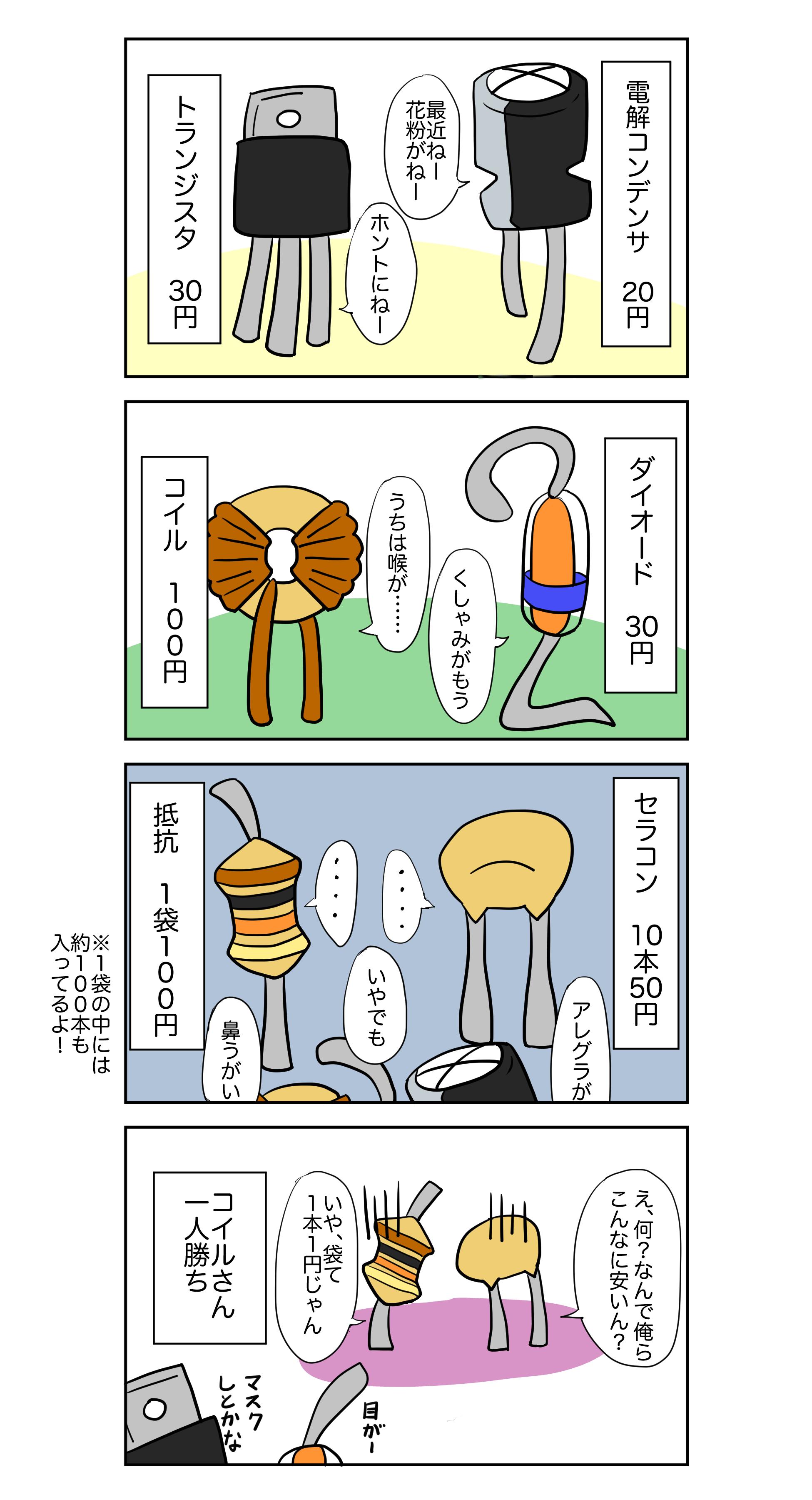 4コマ漫画電かわ10