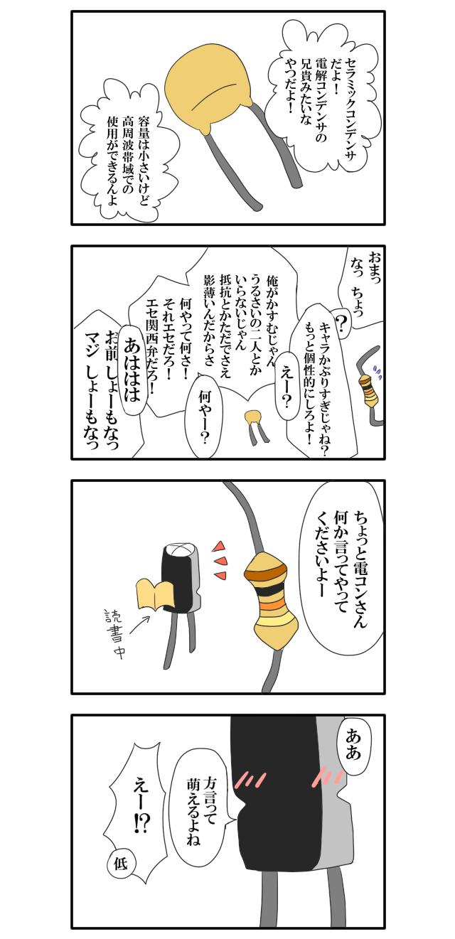 4コマ漫画電かわ02