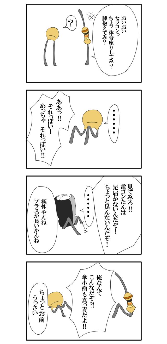 4コマ漫画電かわ03