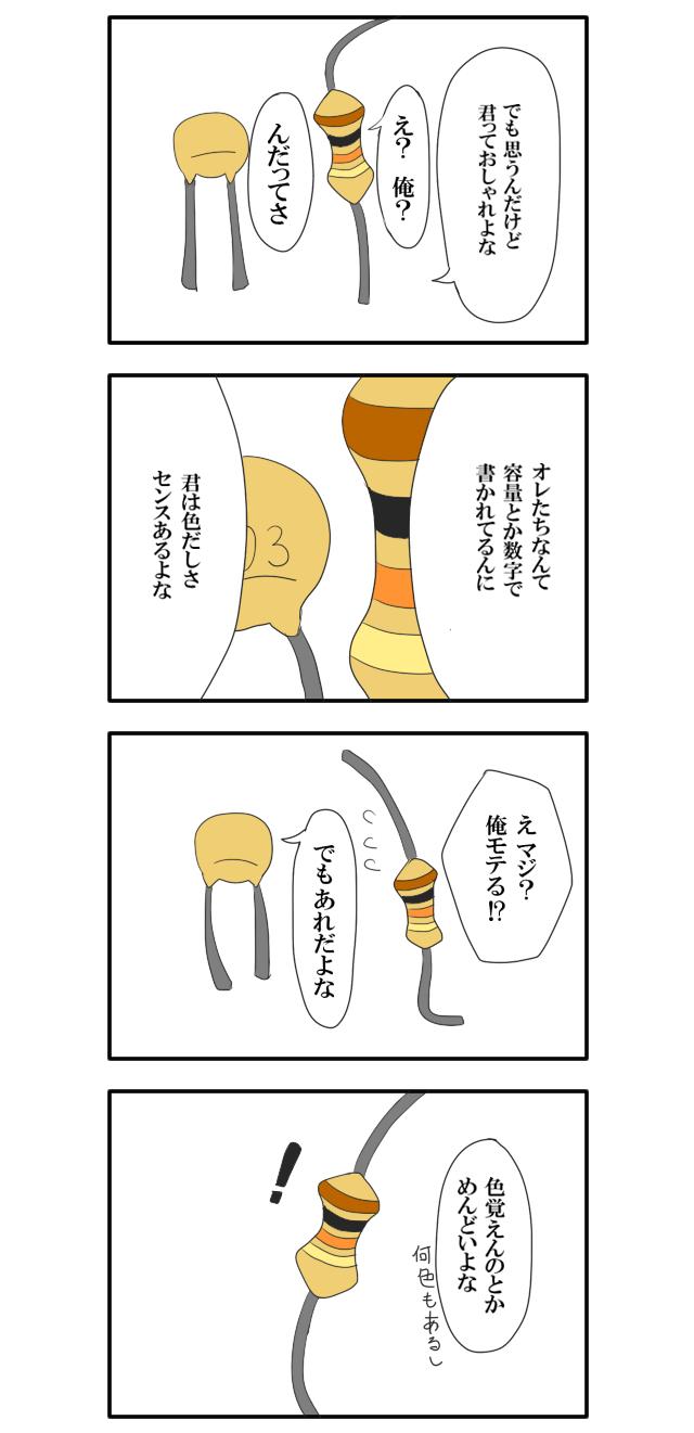 4コマ漫画電かわ05