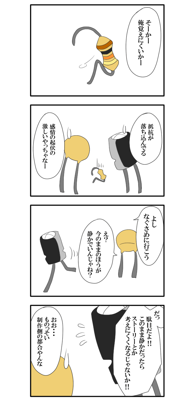 4コマ漫画電かわ06
