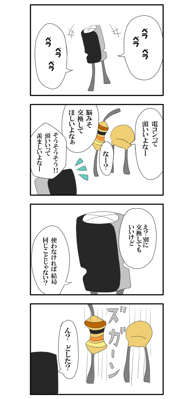 4コマ漫画電かわ07