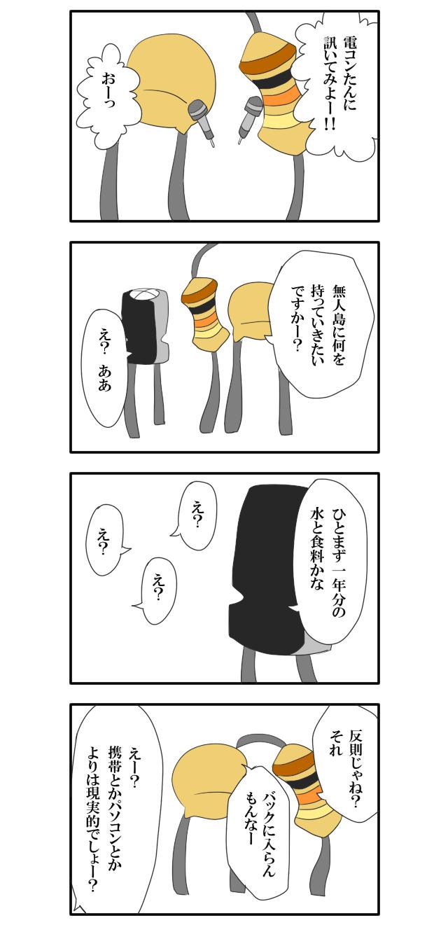 4コマ漫画電かわ001-01