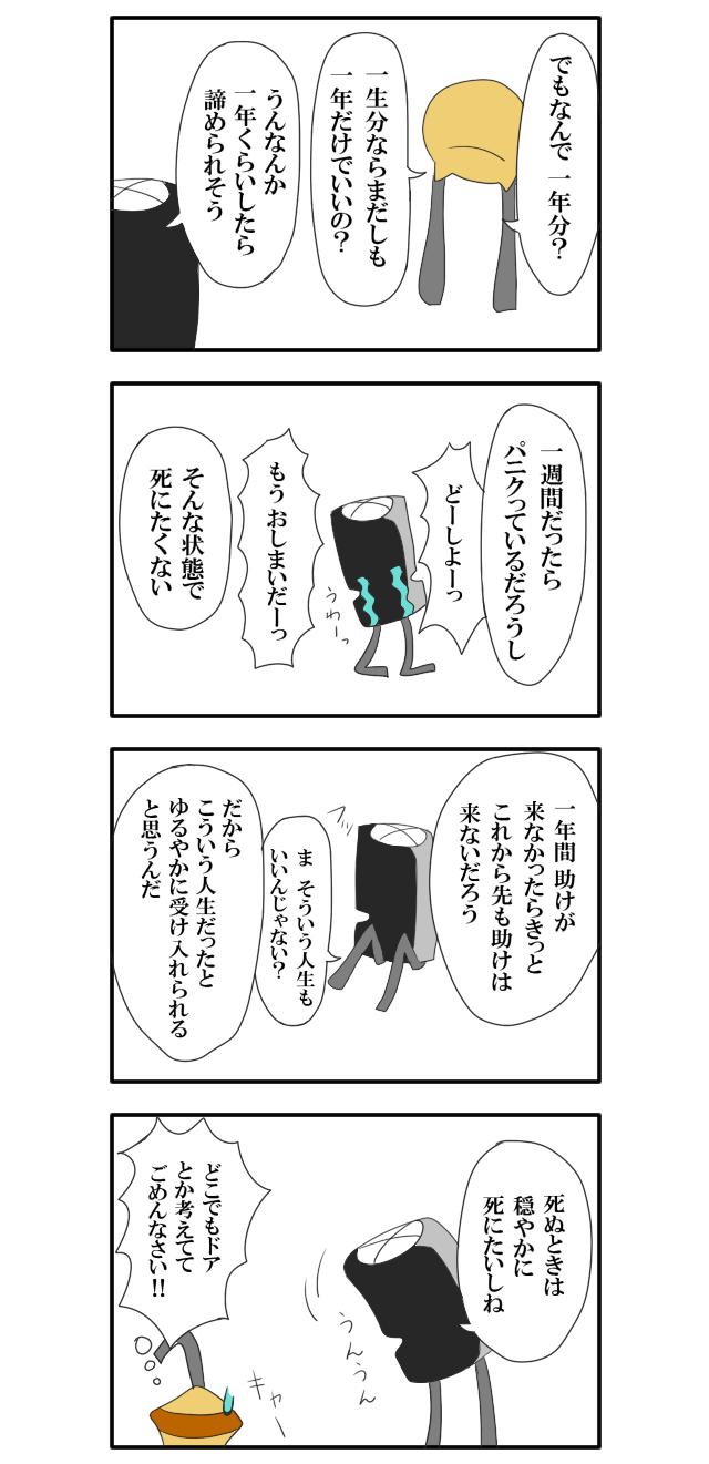4コマ漫画電かわ001-02