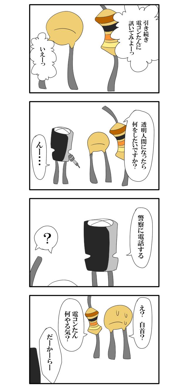 4コマ漫画電かわ003-01