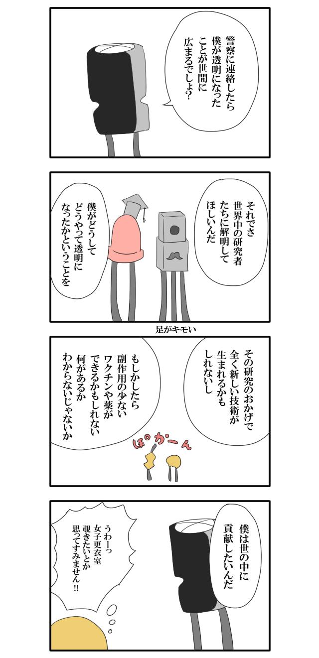 4コマ漫画電かわ003-02