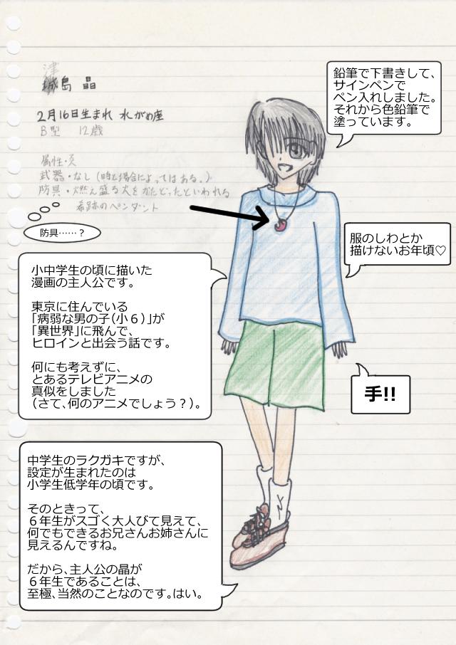 中学生漫画0102